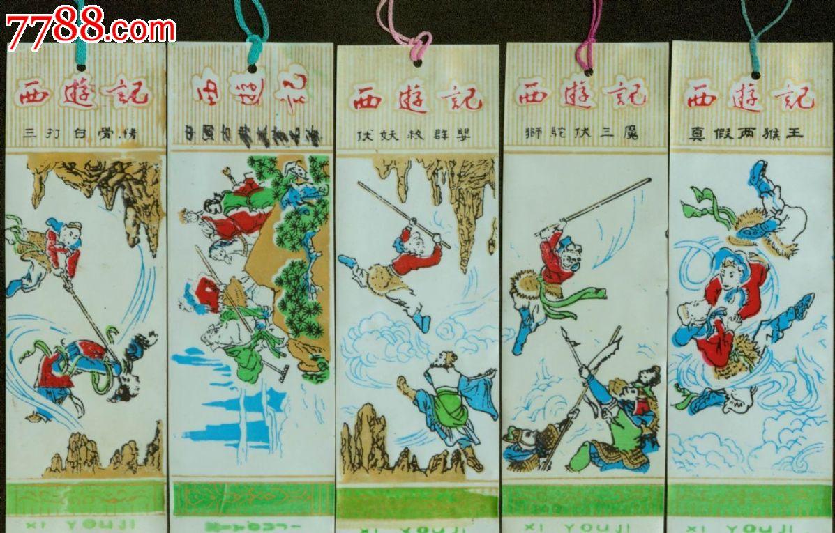 西游记书签(5*1)_价格元_第1张_中国收藏热线