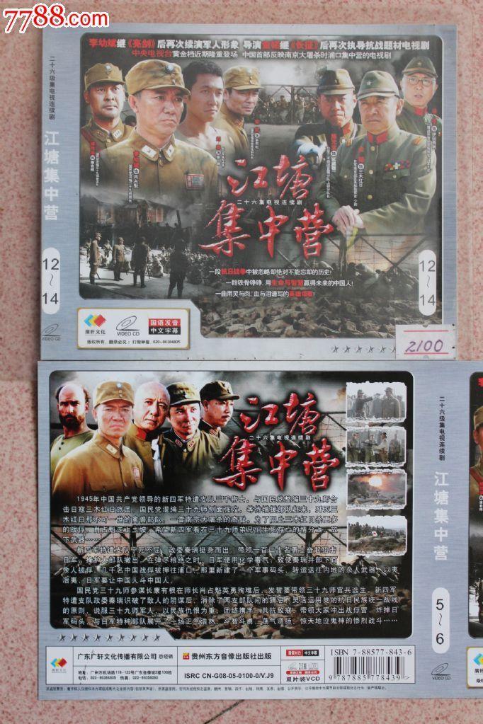 江塘集中营26集\26碟装vcd近代战争电视连续剧