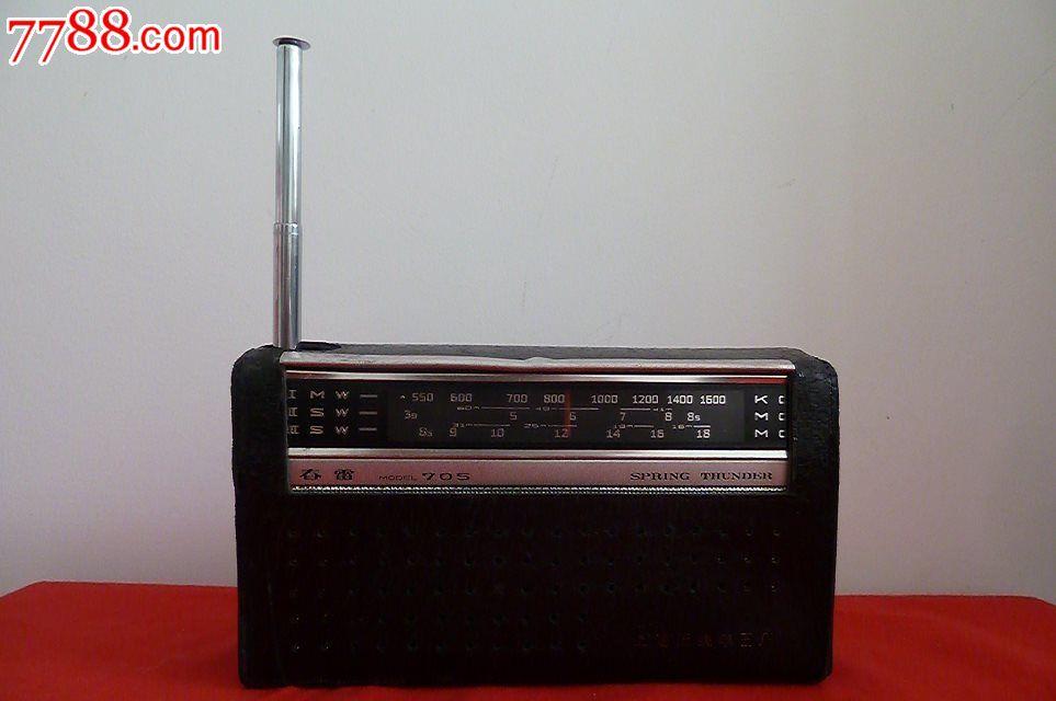 好品春雷705半导体收音机【正常使用】