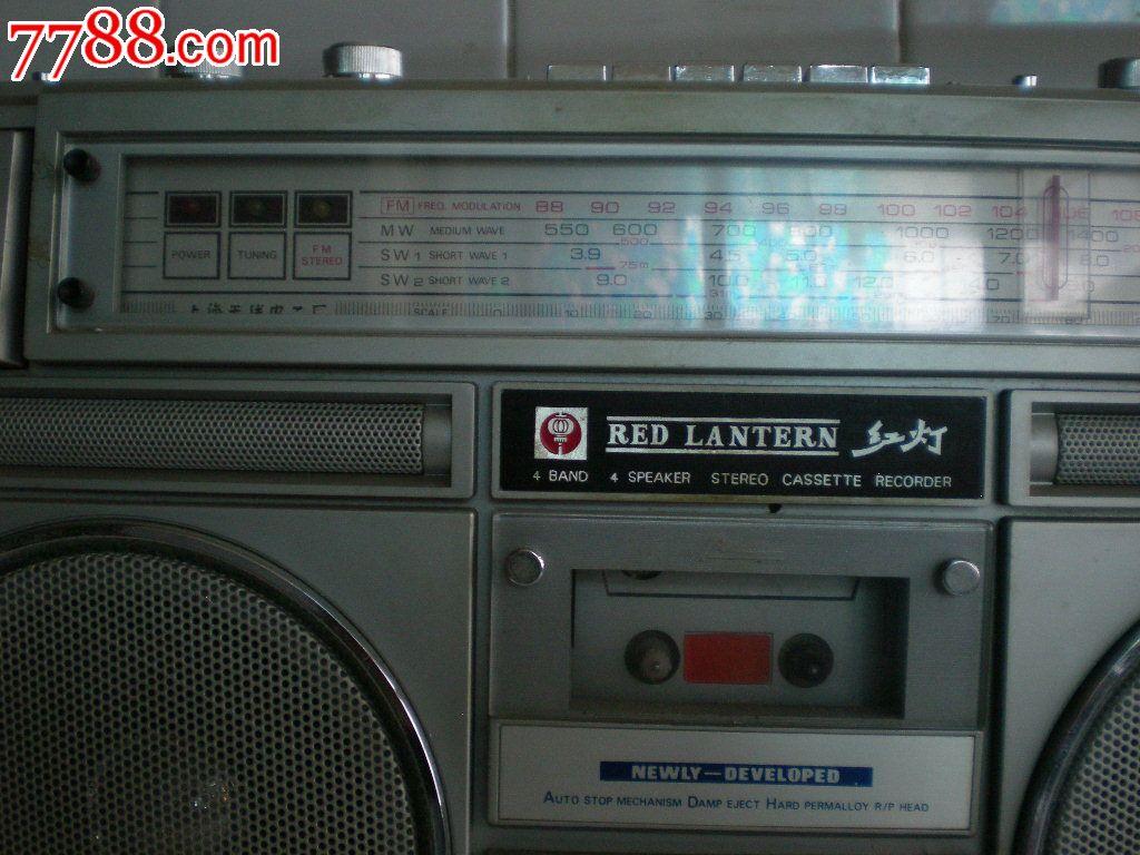 国货精品红灯2l1410大型收录机