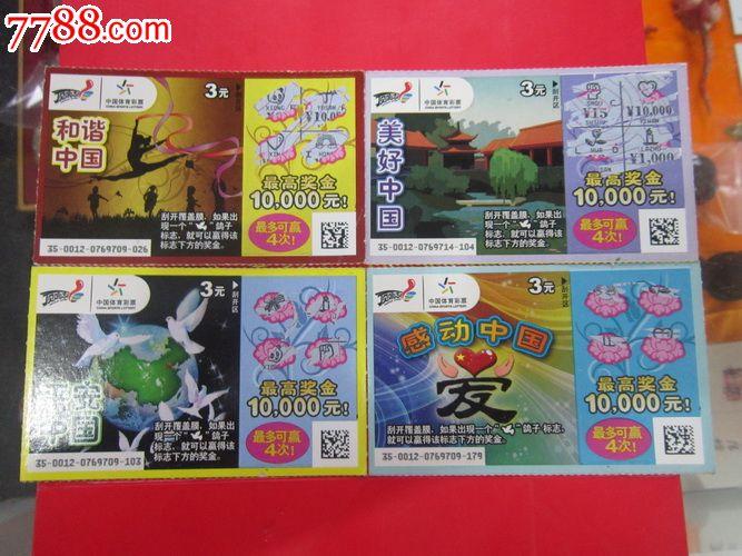 中国体育彩票(顶呱刮)即开型…4枚合售