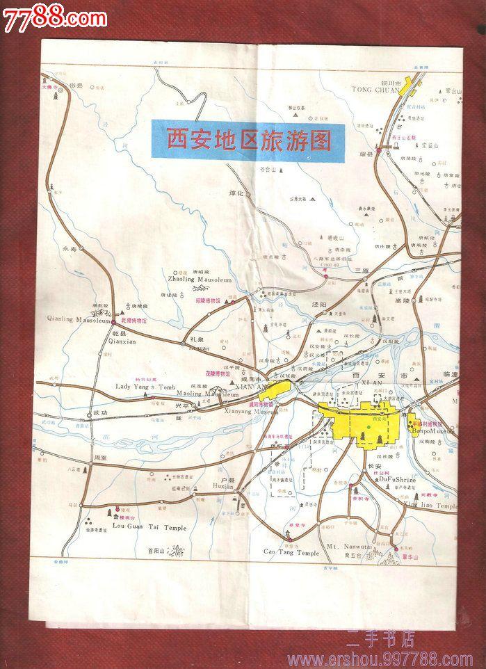 西安地图旅游图.西安市区旅游团【8开】