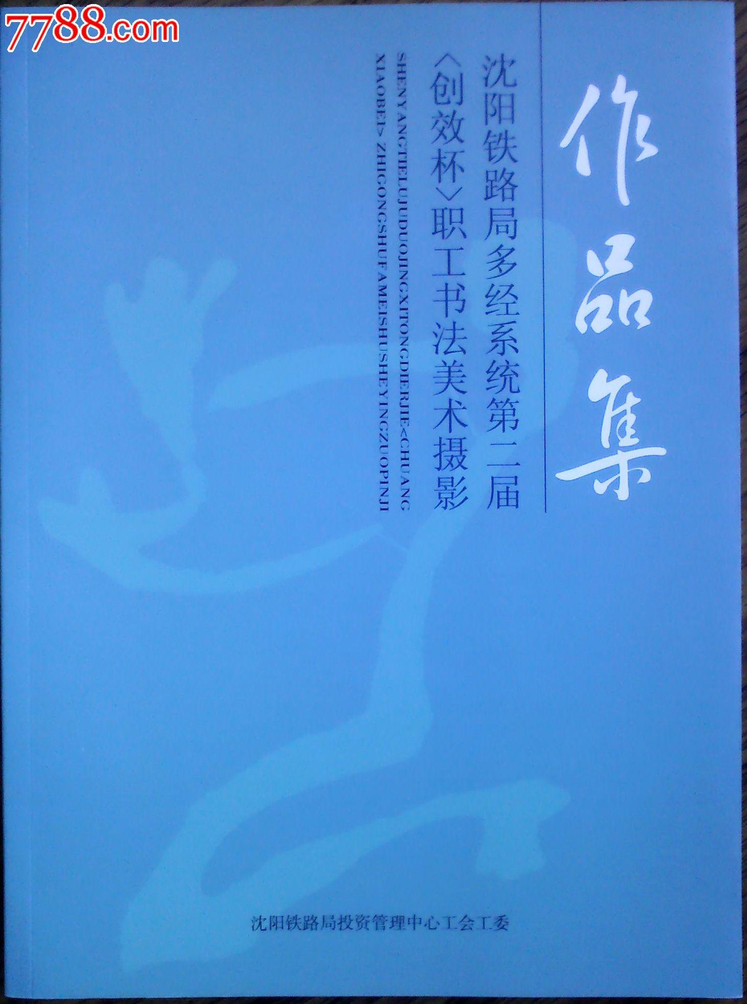 沈阳铁路局多经系统第二届(创效杯)职工书法美术摄影作品集图片
