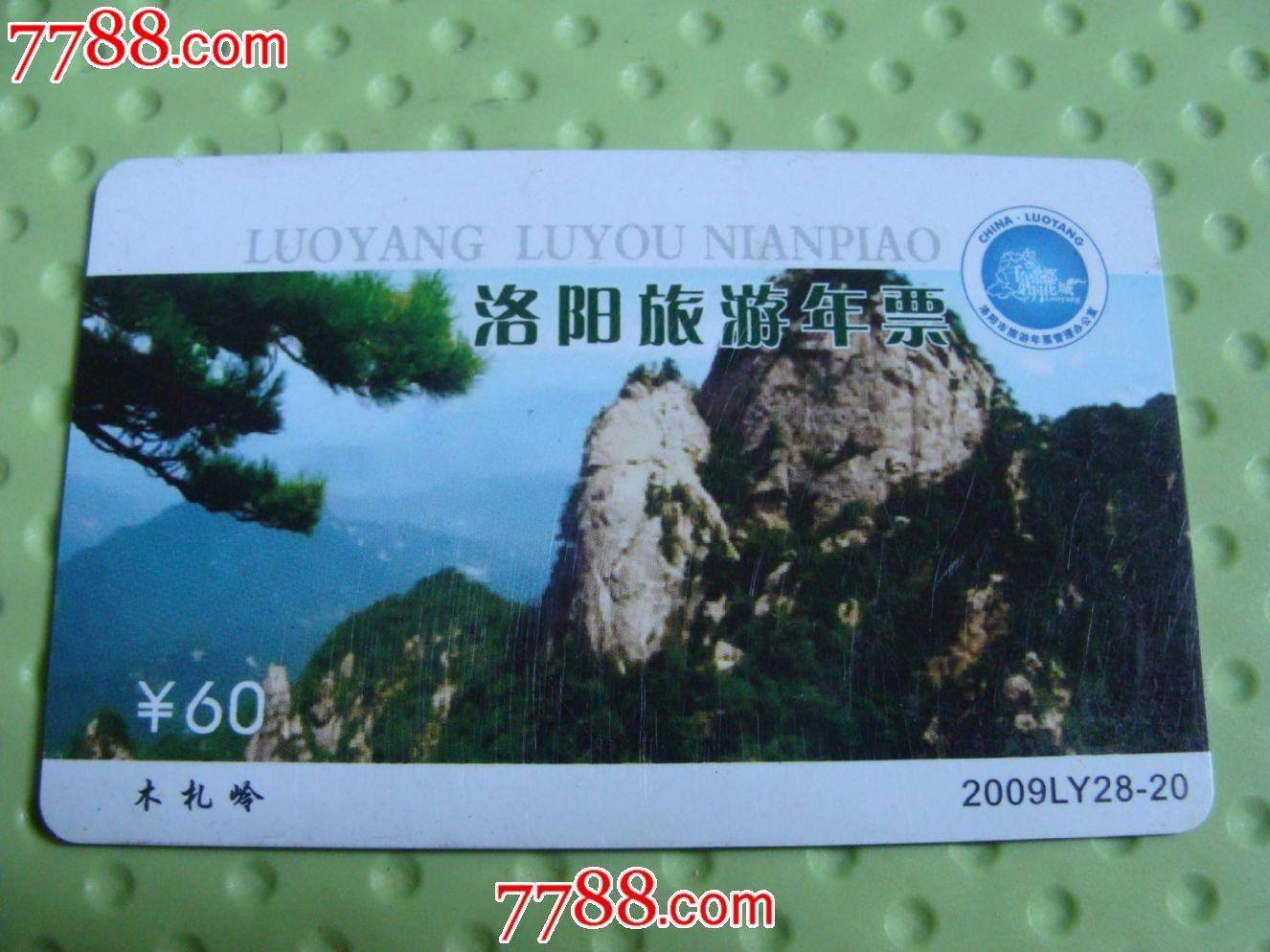 洛阳旅游年票-se24850070-7788门票