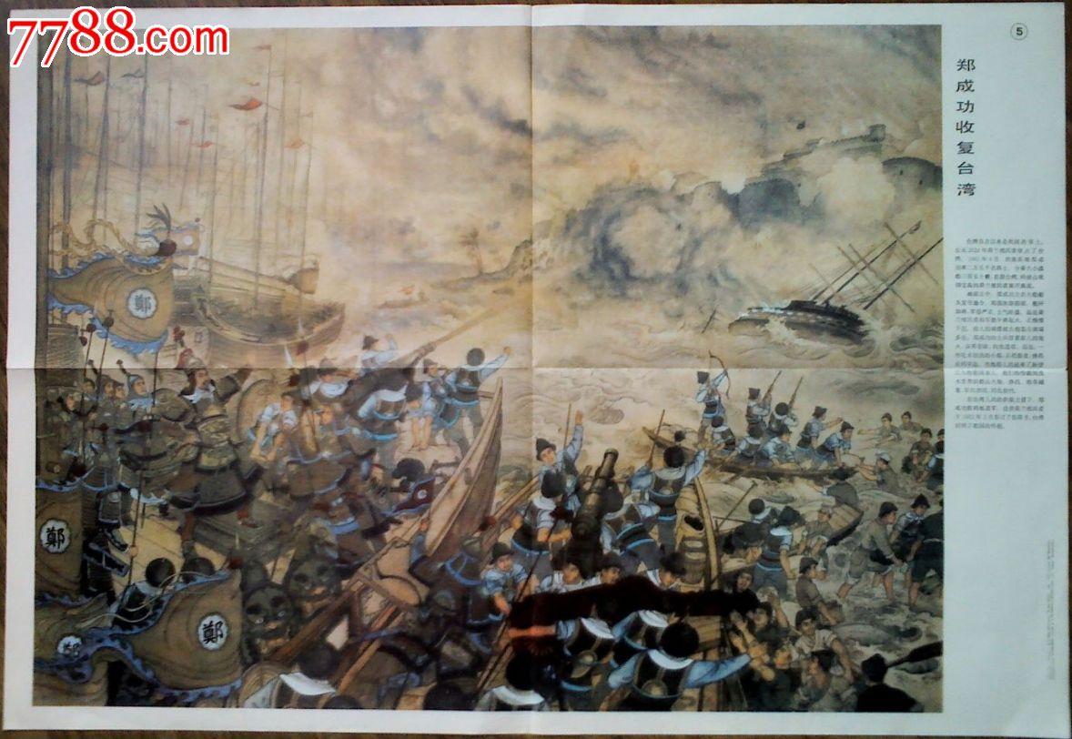 中国挂图价格动物《郑成功反思台湾》-教学:2身边的历史课后收复