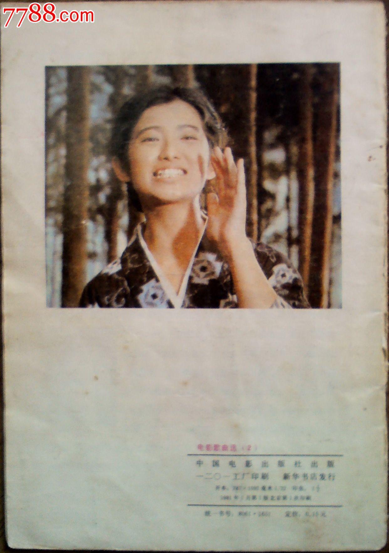 大成舞衣子电影_1981年2期《电影歌曲选》_价格10元【大成票友会】_第2张_中国收藏